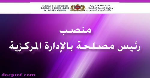 تعيينات في منصب رئيس قسم بالإدارة المركزية لقطاع التربية الوطنية