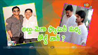 Cold war Between Allu Aravind and Chiranjeevi families
