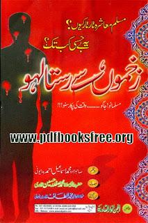 Zakhmon Se Rista Lahu by Sahibzada Muhammad Ismail Ahmad Badyuni