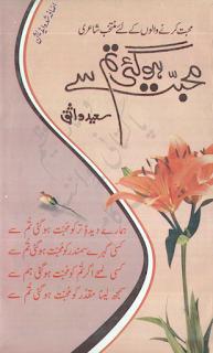 Mohabat Ho Gai Tum Se Poetry Book