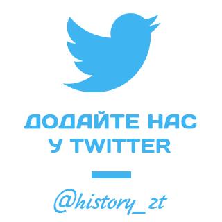 Наша сторінка у Twitter