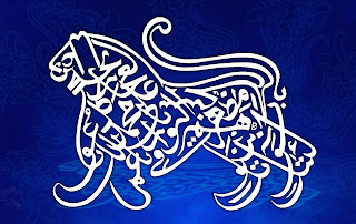 Tiger Blue Islamic Calligraphy