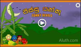 http://www.aluth.com/2015/01/funky-devils-srilanka-game.html