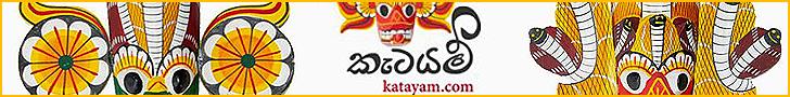 Katayam.com