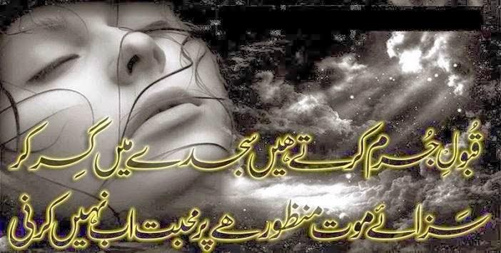 Qabool E Juram SMS Shayari In urdu