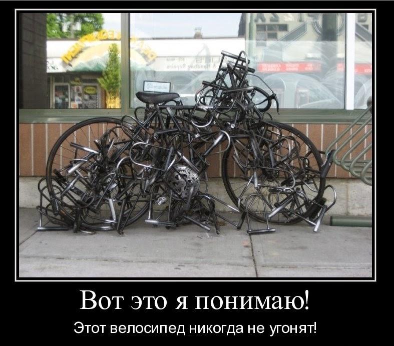 От угона велосипеда своими руками