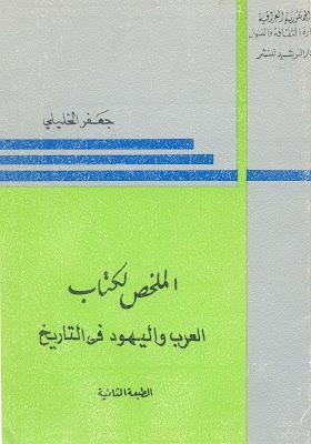 الملخص لكتاب العرب واليهود في التاريخ - جعفر الخليلي