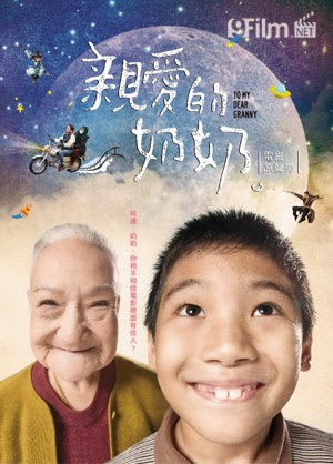 To My Dear Granny 2012 poster