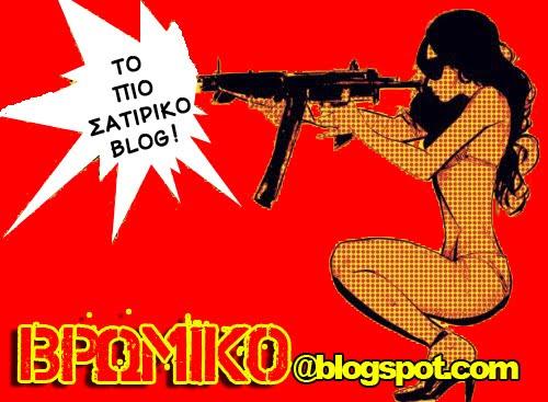 ΒΡΩΜΙΚΟ@blogspot.com