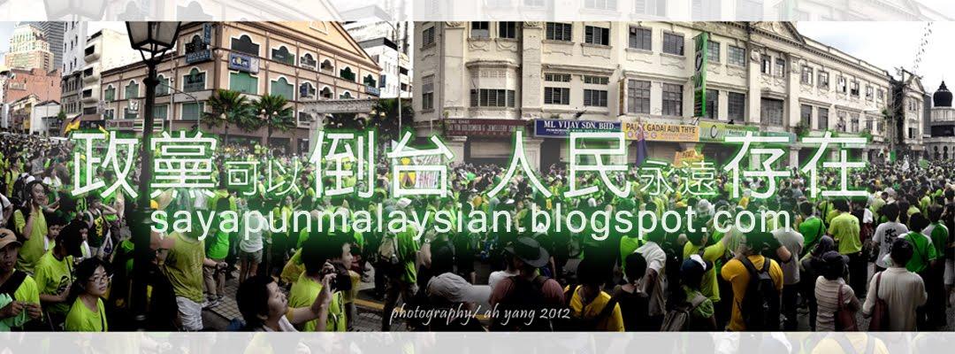 我也是马来西亚人