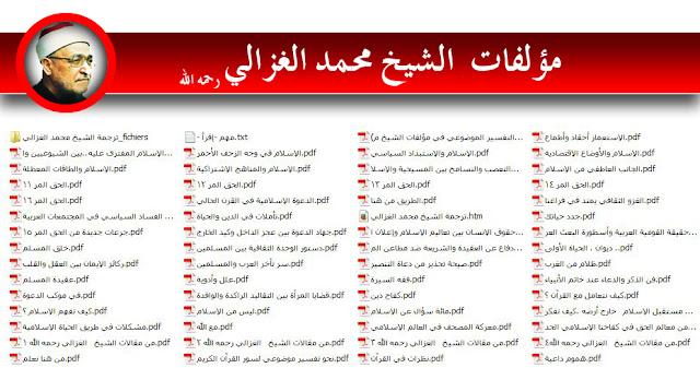 كتب الشيخ محمد الغزالي