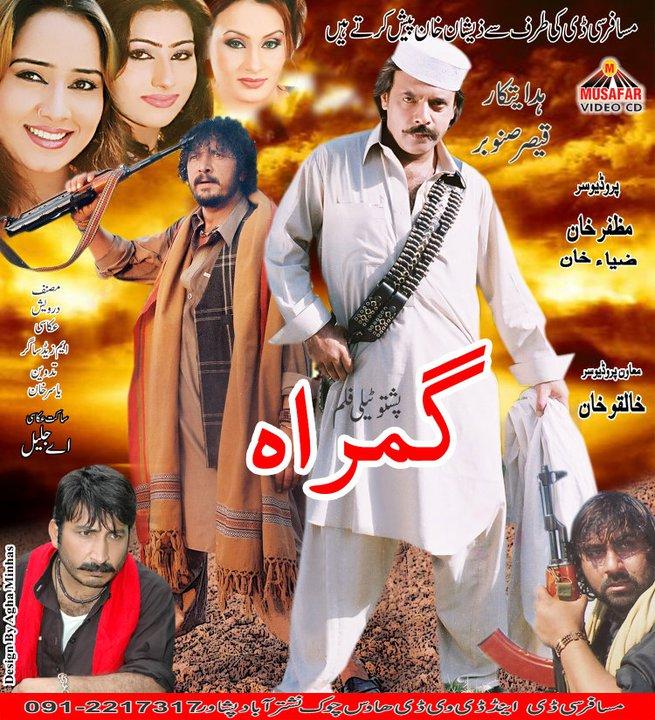 """Pashto Cinema: Jahangir Khan Tele Films """"Elan-e-Jang"""" And"""