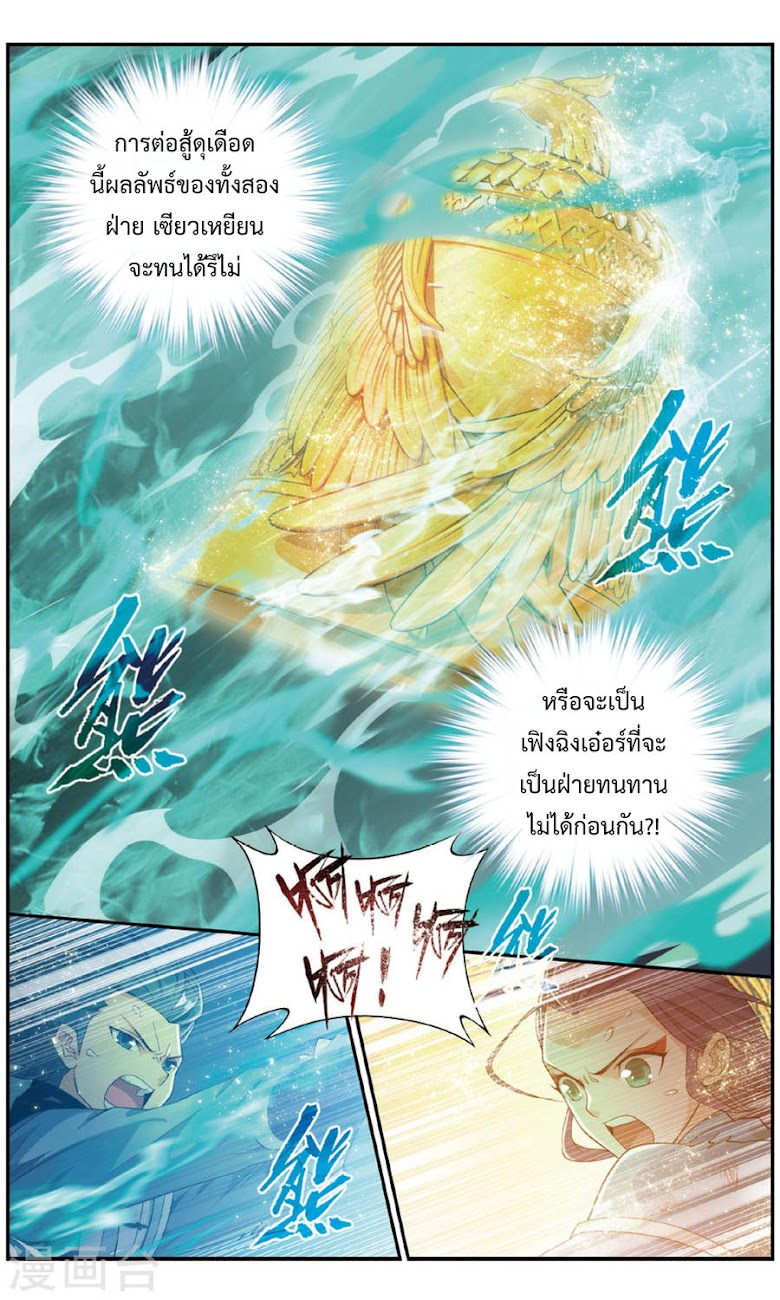 Doupo Cangqiong - หน้า 2