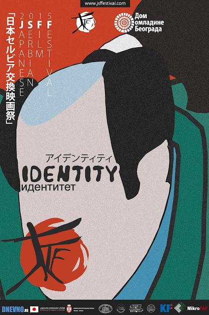 Japansko - srpski festival filma