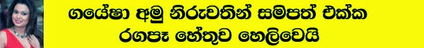 http://lankastarsnews.blogspot.com/2014/03/popular-teledrama-and-sinhala-film.html