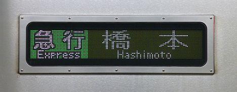 京王電鉄 急行 橋本行き 9030系