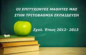 ΕΠΙΤΥΧΟΝΤΕΣ 2012-2013