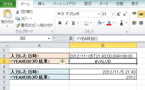 Excel に ISO 8601形式の日時を入力した例  入力した日時: 2012-11-05T21:43:00.004+09:00 =YEAR(B2)の結果: #VALUE!  入力した日時: 2012/11/5 21:43 =YEAR(B5)の結果: 2012  Excel に入力した ISO 8601形式の日時は、 文字列として認識されている