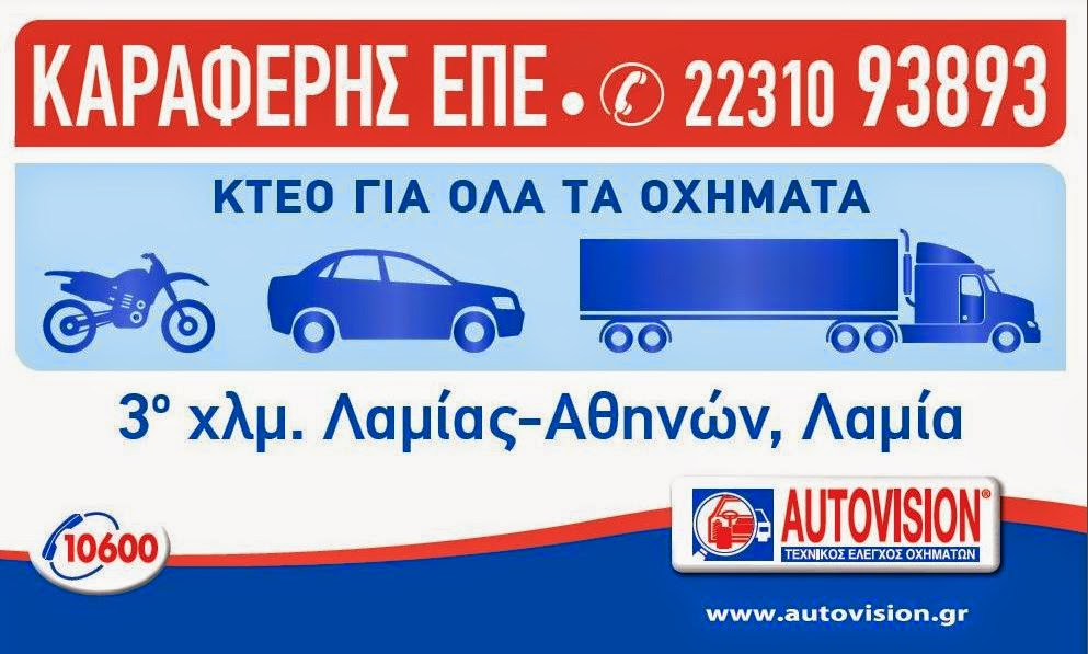 AUTOVISION - ΚΑΡΑΦΕΡΗΣ ΕΠΕ