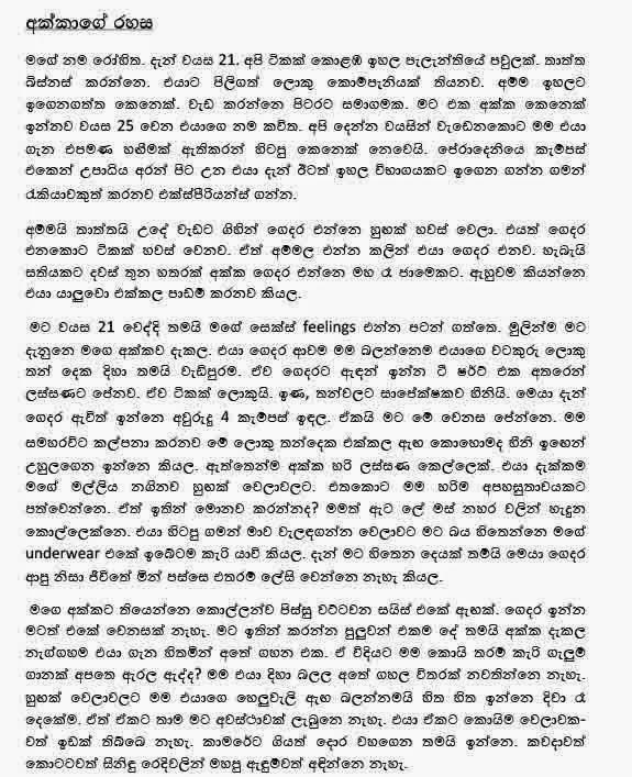 Sinhala wal katha new sinhala wela katha mp3 click for details wal