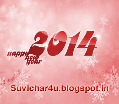 Mere or se 2014 ki hadik badhayee