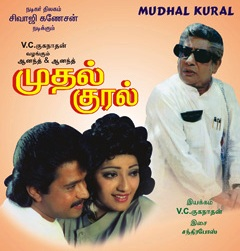Watch Mudhal Kural (1992) Tamil Movie Online