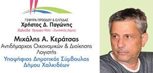 Μιχάλης Κεράτσας υποψήφιος δημοτικός σύμβουλος Δήμου Χαλκιδέων