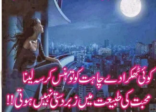 Thukrana SMS Shayari In Urdu
