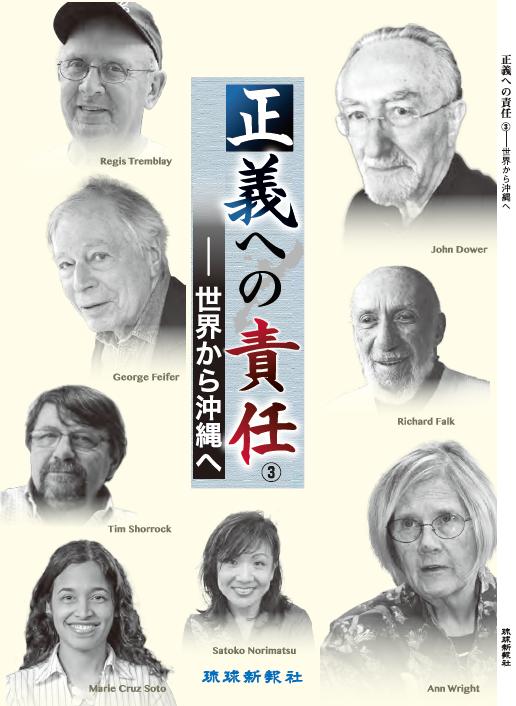 【2017年12月刊】琉球新報社『正義への責任 世界から沖縄へ ③』Responsibility for Justice - From the World to Okinawa Vol. 3