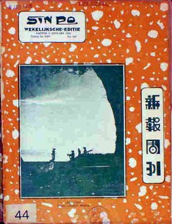 http://opac.pnri.go.id/DetaliListOpac.aspx?pDataItem=Sin+Po+Digital+Tahun+1936+[sumber+elektronik]&pType=Title&pLembarkerja=-1