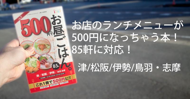 持っているとランチが500円になる魔法の本をゲット