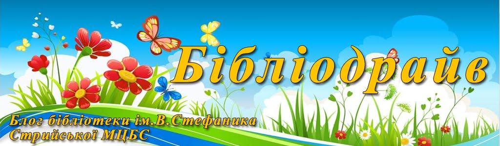 Бібліодрайв