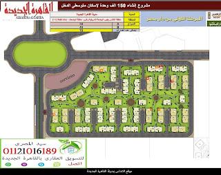 شقة للبيع بالتجمع الخامس 130م كمبوند دار مصر 70000 جنية اوفر