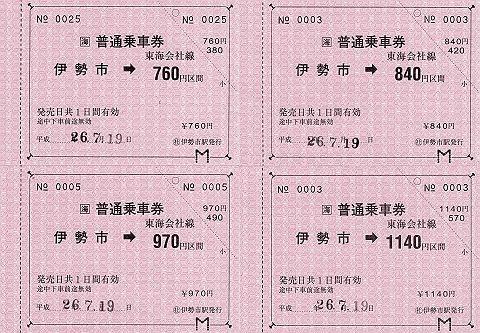 JR東海 常備軟券乗車券5 伊勢市駅 金額式