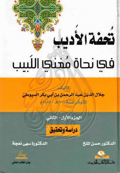 تحفة الأديب في نحاة مغني اللبيب - جلال الدين السيوطي pdf