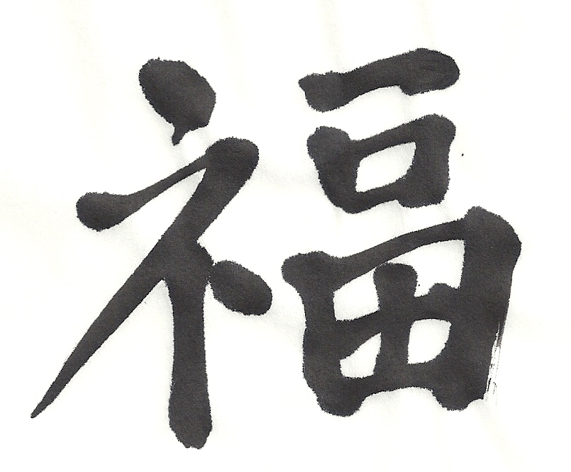 Jean Shen Prophetic Artinvitation To His Garden How Chinese Writing