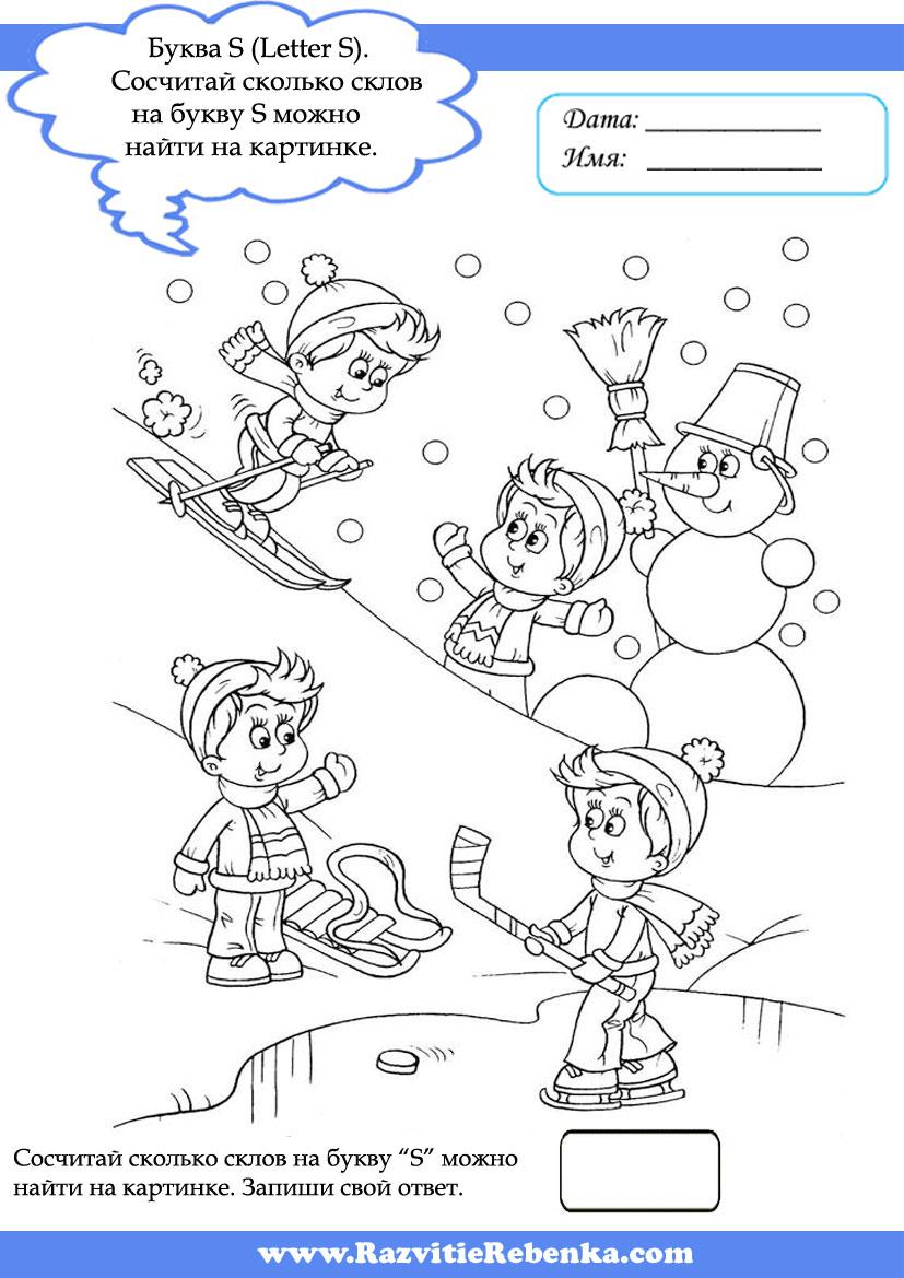 Занимательные картинки с заданиями для детей