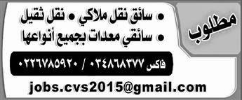 اعلانات وظائف الاهرام الحكومية والخاصة لكل المؤهلات داخل وخارج مصر 24 ابريل 2015