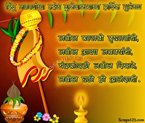 Gudi padwa marathi essay on fuel gudi padwa essays and research papers studymode m4hsunfo