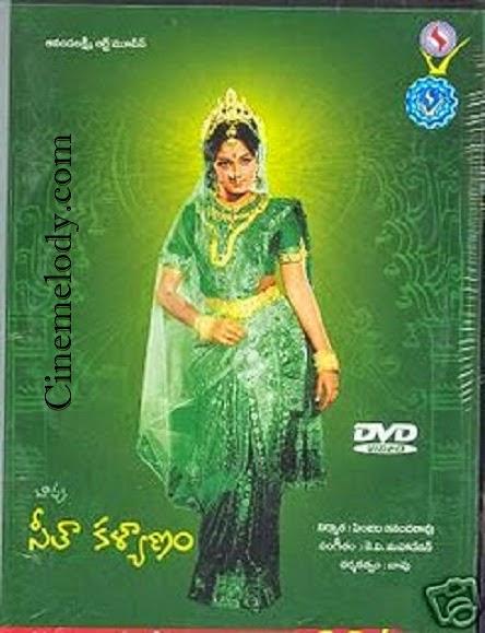 Seetha Kalyanam Telugu Mp3 Songs Free  Download  1976
