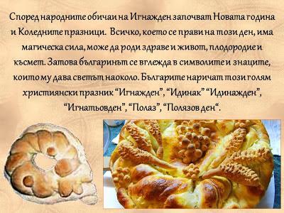 день святого Игната
