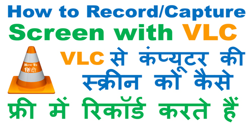 Capture Screen Video Using VLC