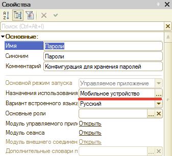 1с установка пароля на модуль приложени установка 1с 8 продажа