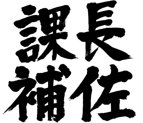 head assistant of a section brushed kanji