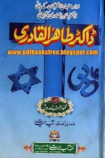 Dr. Tahir ul Qadri A biography in Urdu
