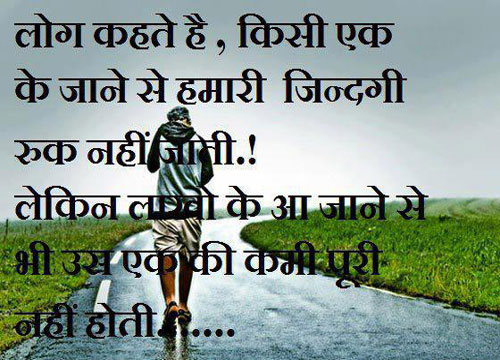 Sad Quotes About Love Life In Hindi : Hindi Sad Love Quotes From. QuotesGram