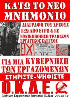 ΣΤΗΡΙΞΤΕ-ΨΗΦΙΣΤΕ ΟΚΔΕ
