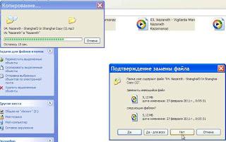 Копирование файлов без замены