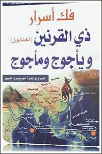 تحميل كتاب كشف اسرار ذي القرنين ويأجوج ومأجوج pdf