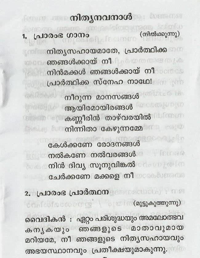 the lyrics prayer song sung  monly by malayalam schools lyrics